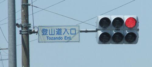 登山道交差点標識