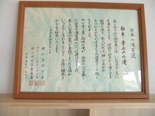日本の滝百選・証書