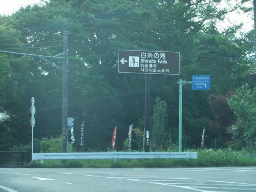 白糸の滝標識