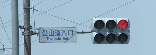 登山道信号
