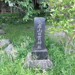 長者山田貫神社