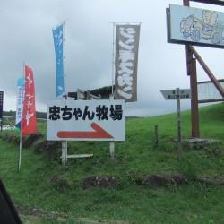 忠ちゃん牧場