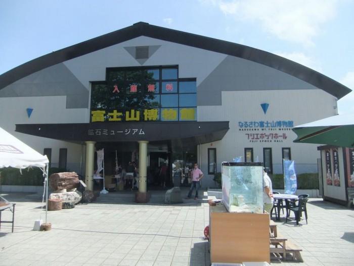 山梨県南都留郡鳴沢村鳴沢8532−63