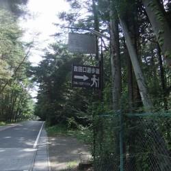 吉田口遊歩道