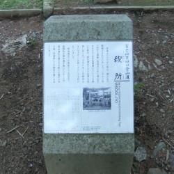 「富士山禊所」