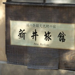 国の登録文化財の宿「新井旅館」