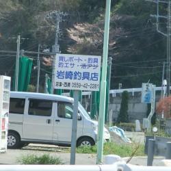岩崎釣具店