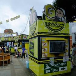 ガリタ食堂G級グルメパーク