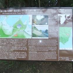 伊豆半島ジオパーク