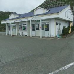 伊豆半島ジオパークビジターセンター
