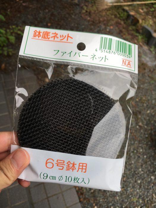 鉢底ネットと書かれた透明の袋に入っている。6号鉢用で9センチの円型の黒い網。10枚入り。
