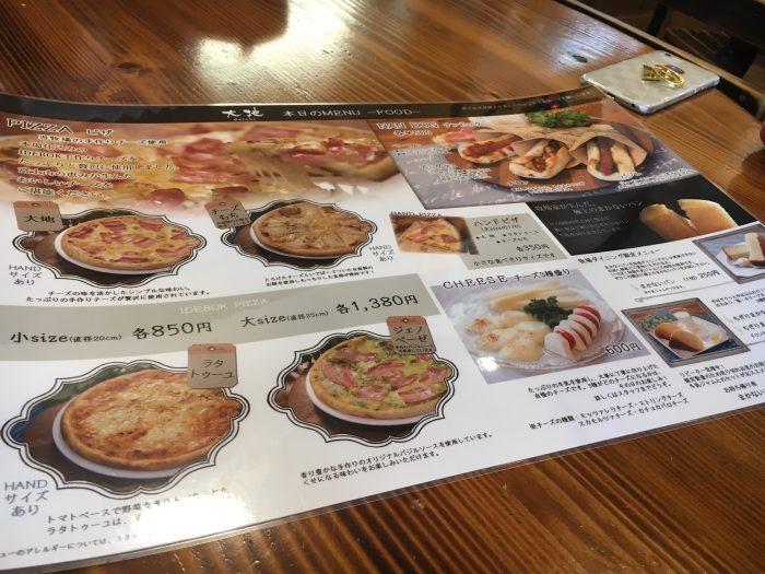 メニューの写真。ピザが大きく表示されている。