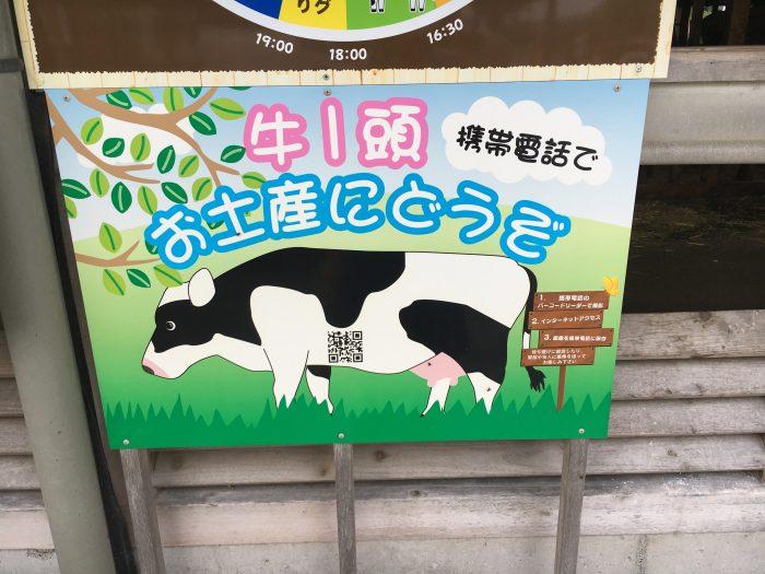 牛1頭がお土産できるという看板の写真