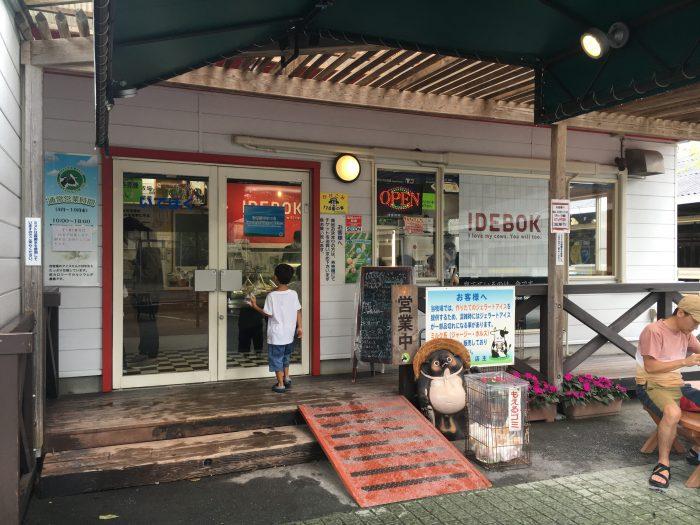 アイスを売っている店の写真