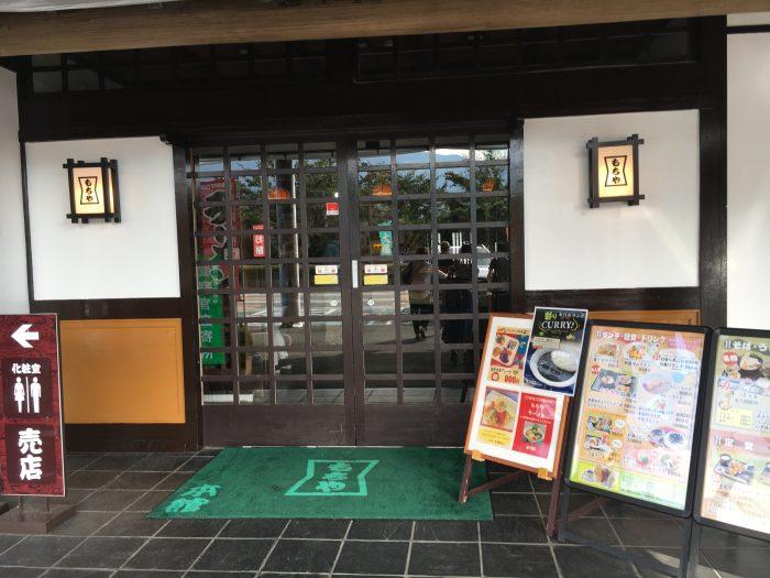 もちやのレストランの写真