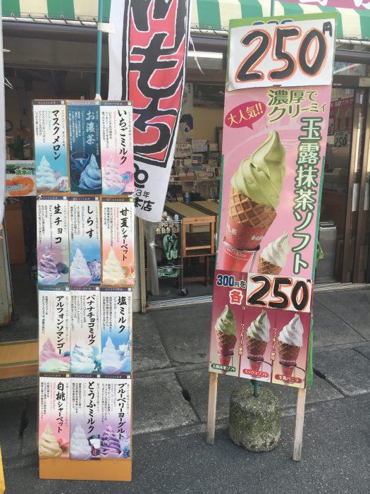 アイスクリームの看板