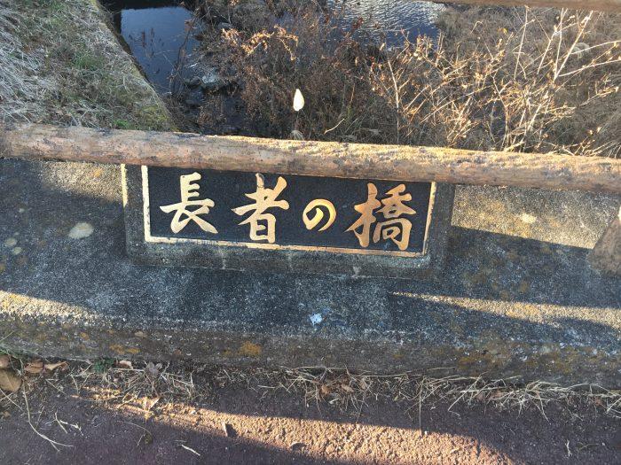 橋の看板の写真