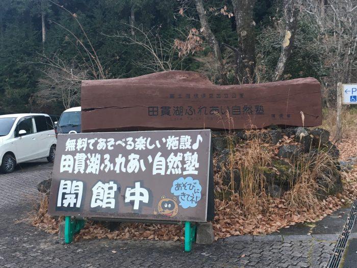 田貫湖ふれあい塾の看板