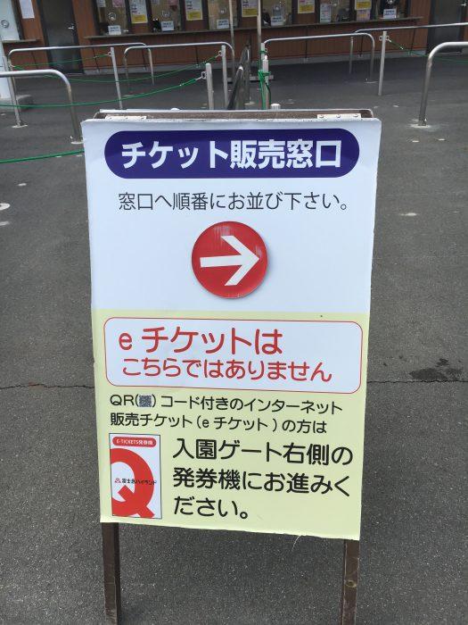 富士急のチケット売り場前の看板の写真