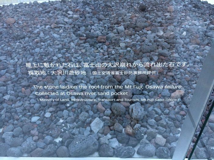 屋上にある砂利の写真