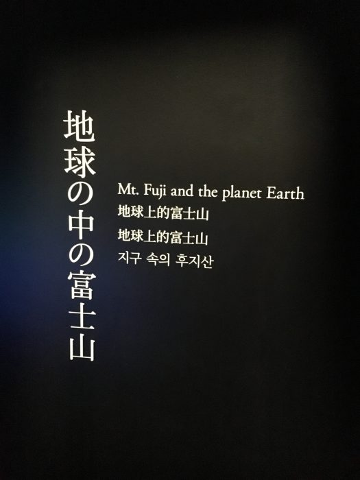 地球の中の富士山の看板写真