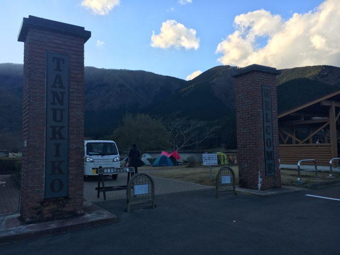キャンプ場入り口の写真