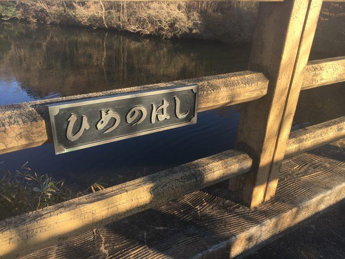 橋の看板写真