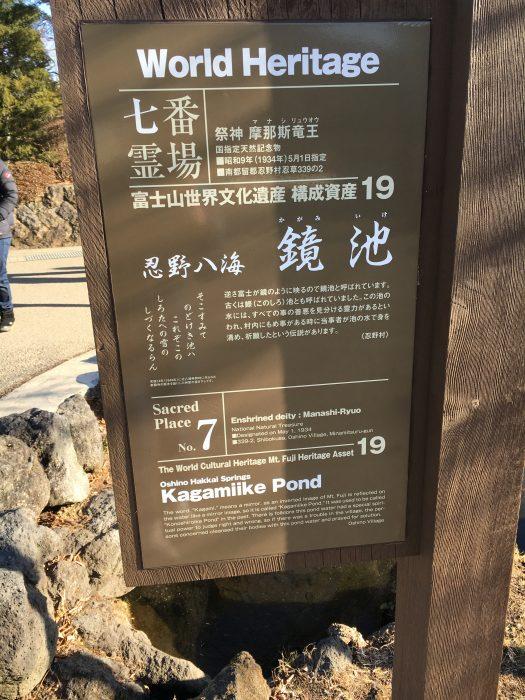 池の説明看板の写真