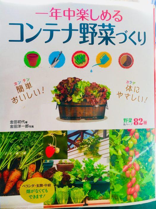 プランター栽培の本の写真