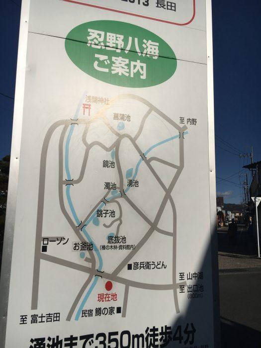 忍野八海の地図の写真