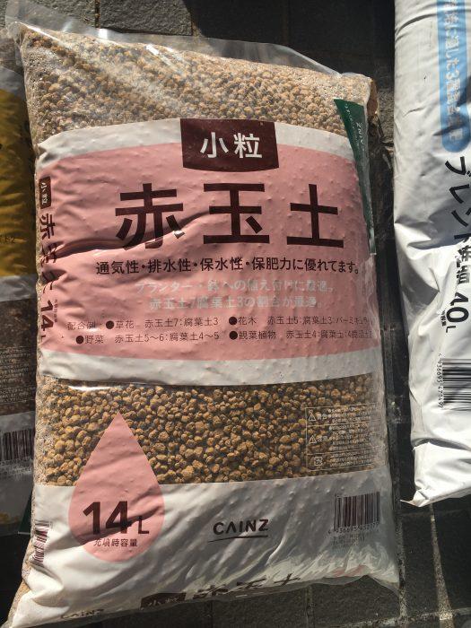 赤玉土の袋の写真