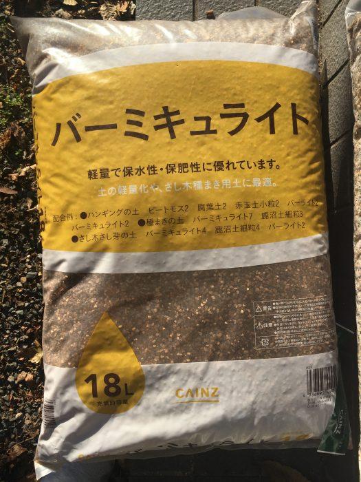 バーミキュライトの袋の写真