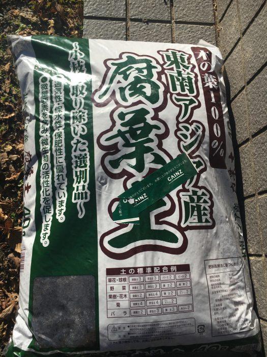 腐葉土の袋の写真