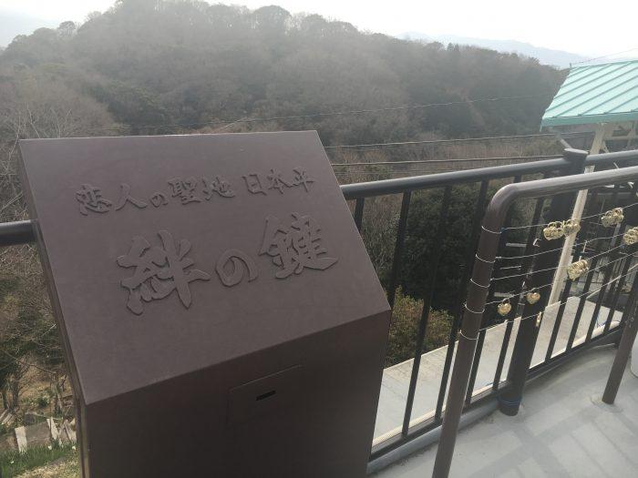 絆の鐘の石の写真