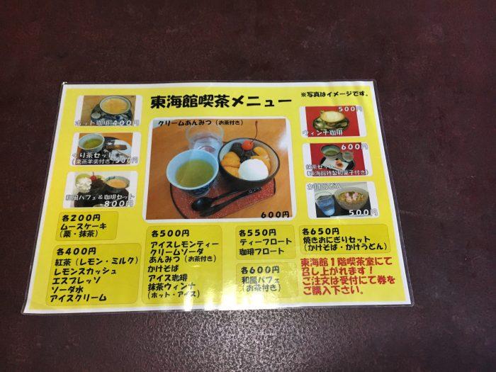 喫茶店のメニューの写真