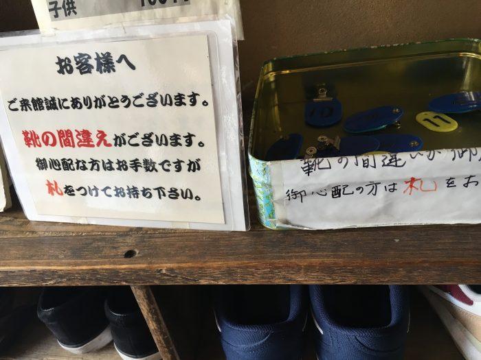 靴箱の上の注意書きの写真