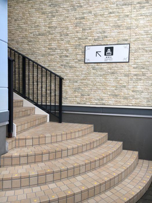 展望台への階段写真