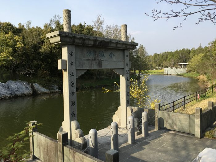 国際庭園の写真