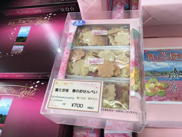 芝桜煎餅の写真