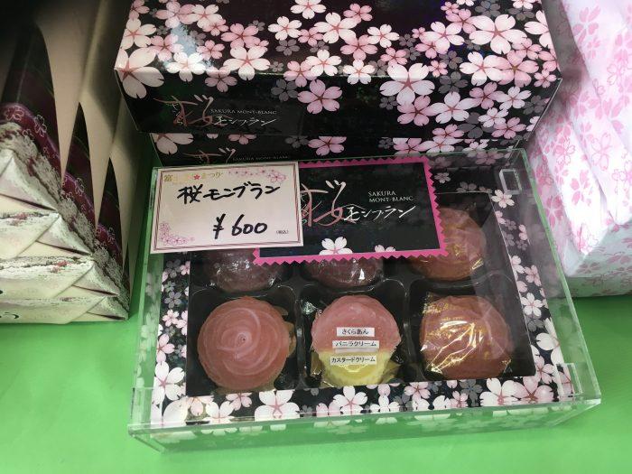 桜モンブランの写真
