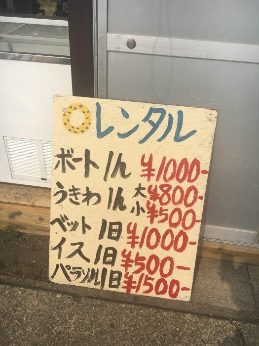 レンタル料金の看板の写真
