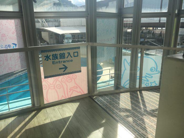 水族館入口案内板写真