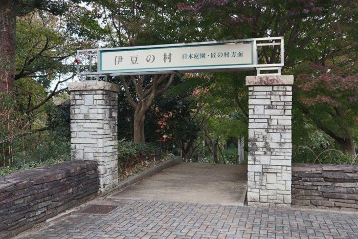 伊豆の村入り口写真