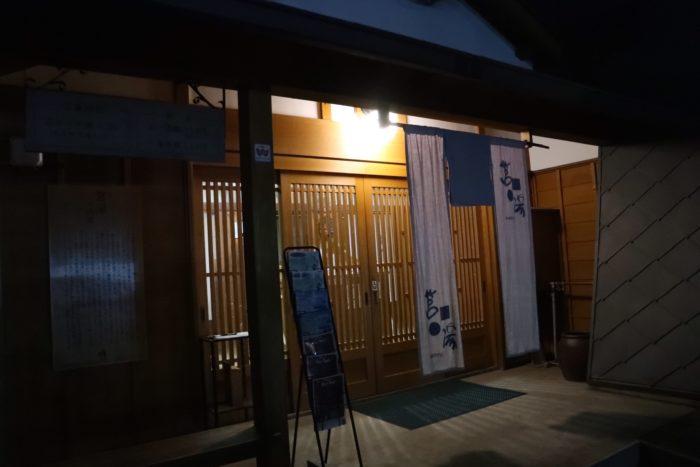 温泉施設の入り口写真