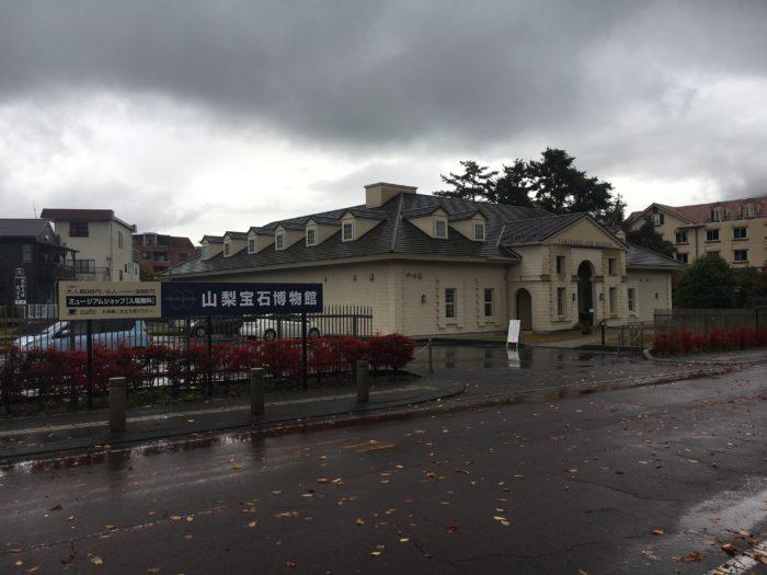 山梨宝石博物館の写真