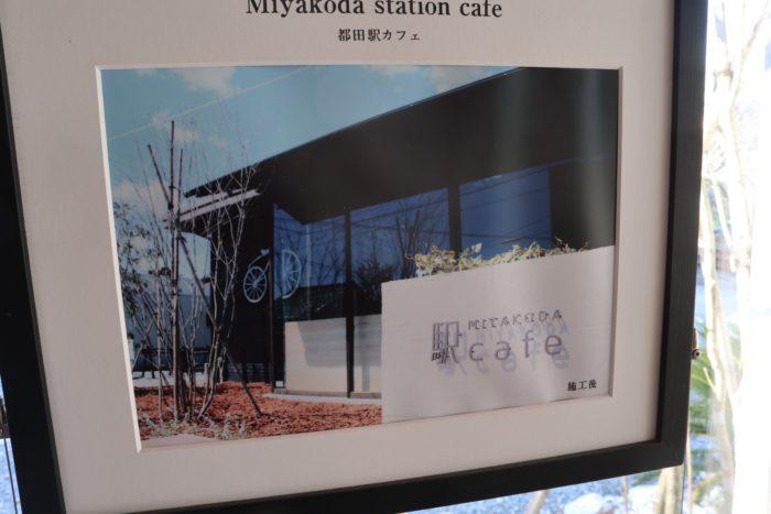都田駅の現在の写真