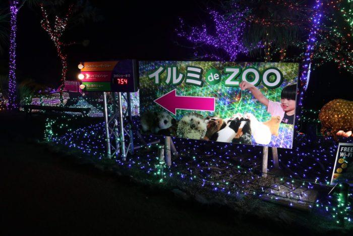 iZooの看板の写真