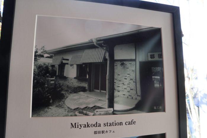 昔の都田駅の写真