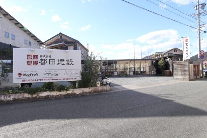 都田建設の会社写真
