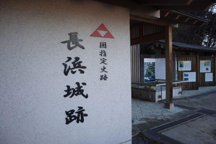 長浜城跡地の写真